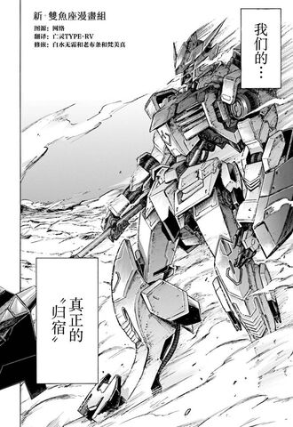 File:Iron-Blooded Orphans scan 62.jpg