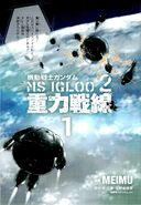 Mobile Suit Gundam MS IGLOO 2 Gravity Front001