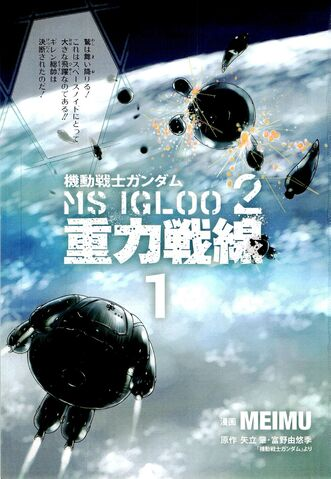 File:Mobile Suit Gundam MS IGLOO 2 Gravity Front001.jpg
