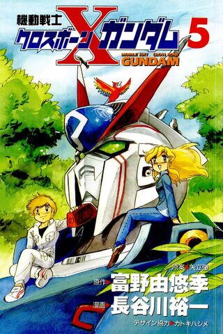 File:MS Crossbone Gundam - Vol. 5 Insert Page.jpg