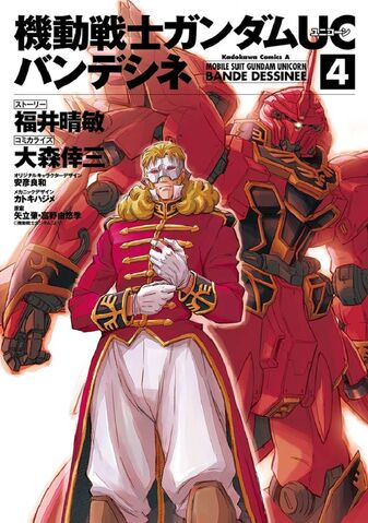 File:Mobile Suit Gundam Unicorn - Bande Dessinee Cover Vol 4.jpg