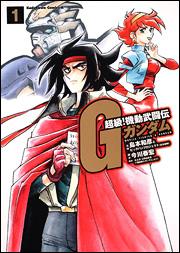 File:Chokyu! Mobile Fighter G Gundam Vol 1.jpg