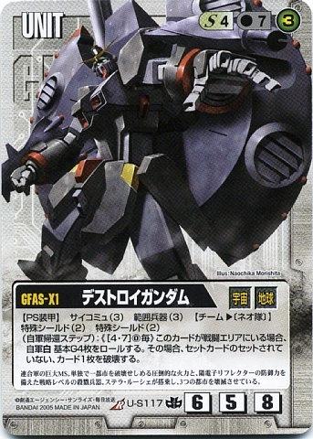 File:GFAS-X1 - Destroy Gundam - Gundam War Card.jpg