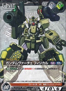 File:GN-005PH Gundam Virtue Physical.jpg