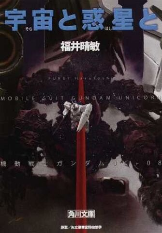 File:Uc kadokawa 08.jpeg