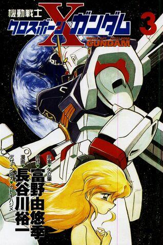 File:MS Crossbone Gundam - Vol. 3 Insert Page.jpg