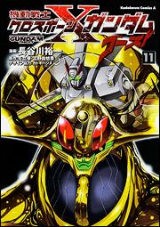 File:Mobile Suit Crossbone Gundam Ghost Vol.11.jpg