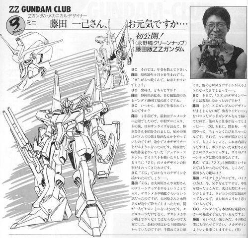 File:ZZ Gundam Fujita.jpg