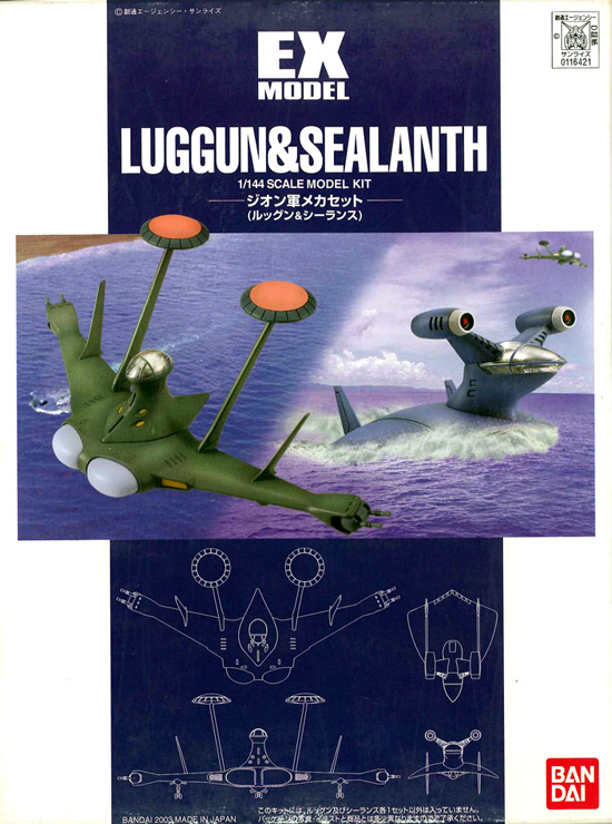 File:EX-Luggun-Sealanth.jpg
