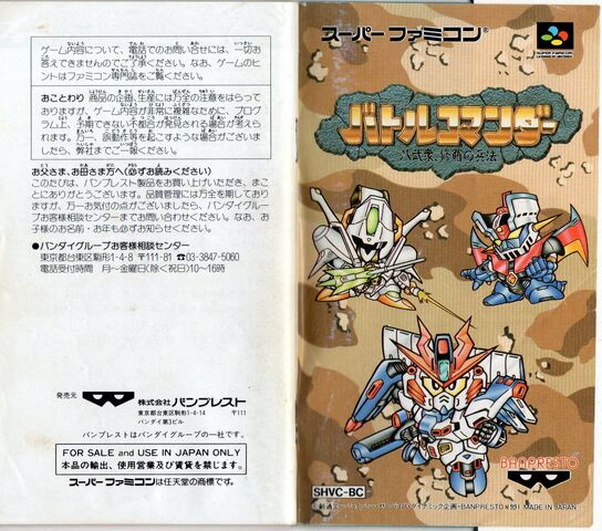 File:Chief Gundam.jpg