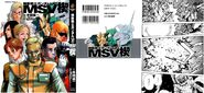 Mobile Suit Gundam UC MSV Kusabi Vol.1 Cover