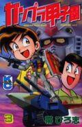 Koshien Gundam Vol.3