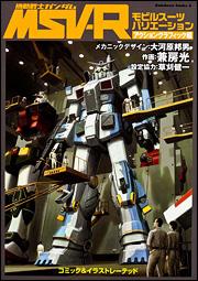 File:Mobile Suit Gundam MSV-R Grafic.jpg