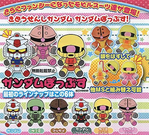 File:Gundam Pops.jpg