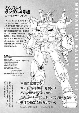 File:RX-78-4 G04 - MS Info.jpg