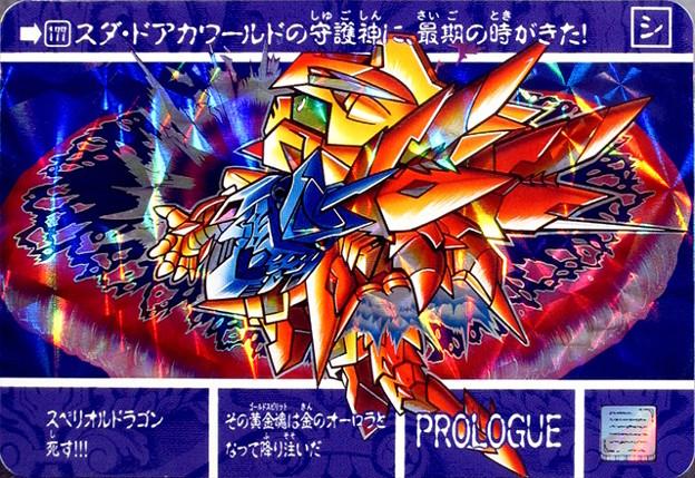 File:Death of Superior Dragon.jpg
