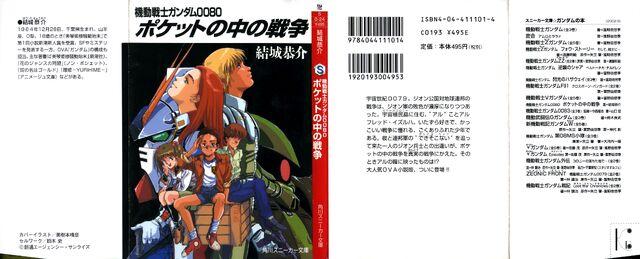 File:Gundam 0080 000a.jpg