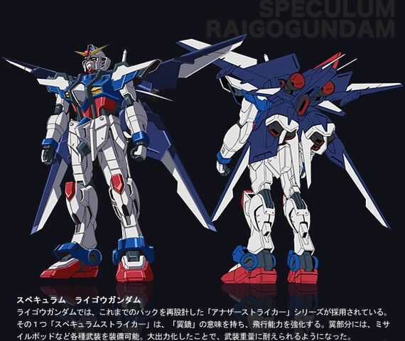 File:GAT-FJ108 - Speculum Raigo Gundam.jpg