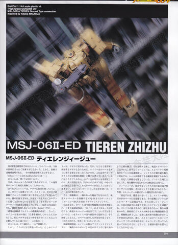 File:Gundam 00V Tieren Zhizhu2.jpg