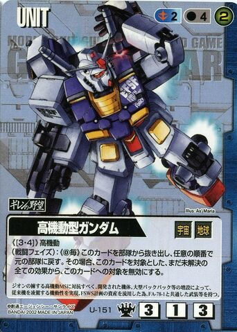 File:Gundam High Mobility Type.jpg