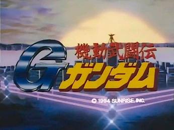 File:G Gundam title.jpg
