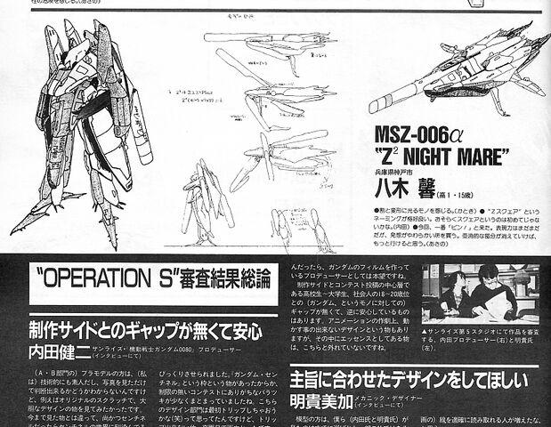 File:MSZ-006α.jpeg