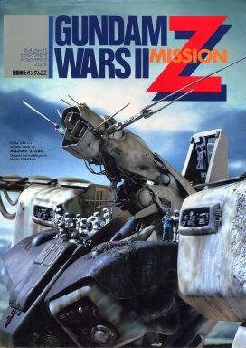 File:GUNDAM WARS 2 MISSION ZZ.jpg