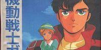Mobile Suit Gundam ZZ Anime Cassette Collection