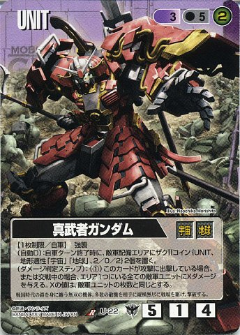 File:Musha Gundam - War Card.jpg