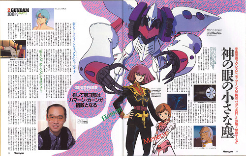 File:Sieg Zeon! The regent Haman Karn and the Zabi heir Mineva Zabi with Qubeley illustrated by Hidetoshi Omori in the 11986 issue of Newtype..jpg