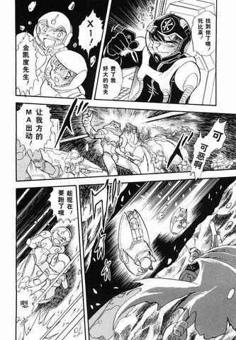 File:-A.E Media-海盗高达外传番外篇星星公主 (20).jpg