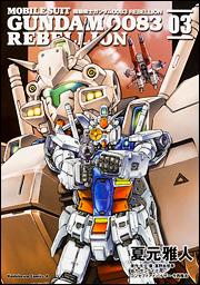 File:Mobile Suit Gundam 0083 REBELLION Vol.3.jpg.jpg
