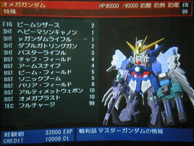 File:Omega Gundam.jpg