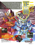 Animepaper.netpicture-standard-anime-sd-gundam-sangokuden-brave-battle-warriors-sd-gundam-sangokuden-brave-battle-warriors-picture-173489-suemura-preview-4122b5d5