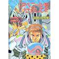 Thumbnail for version as of 14:39, September 16, 2011