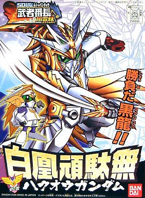 File:BB Senshi 289.jpg