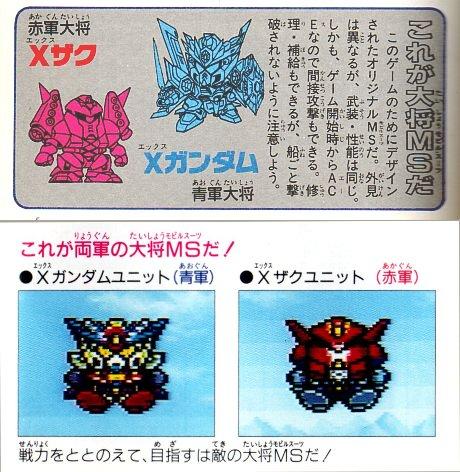 File:X Gundam X Zaku.jpeg