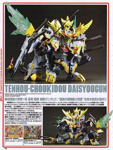 File:Tenhou-Choukidou Daisyougun.jpg