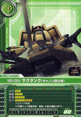 File:Zaku-tank-cannon-card.jpg