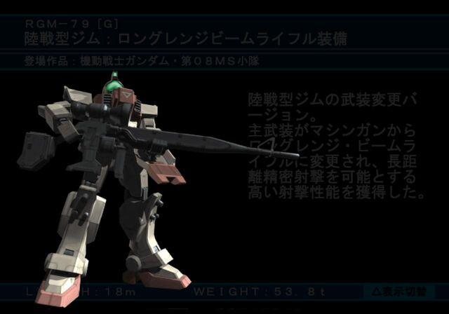 File:Gm-long-beam-rifle.jpg