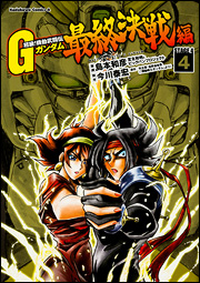File:Super-class! G Gundam final Battle Vol.4.jpg