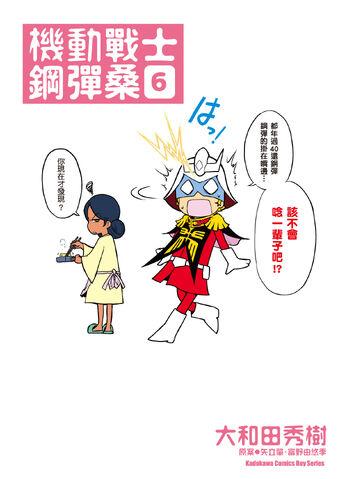 File:Gundam-san Vol.6.jpg