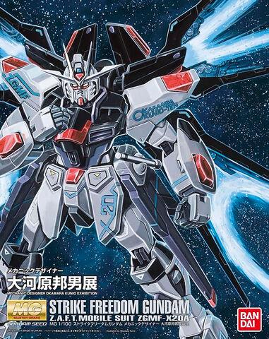 File:MGStrikeFreedom-Okawara.jpg