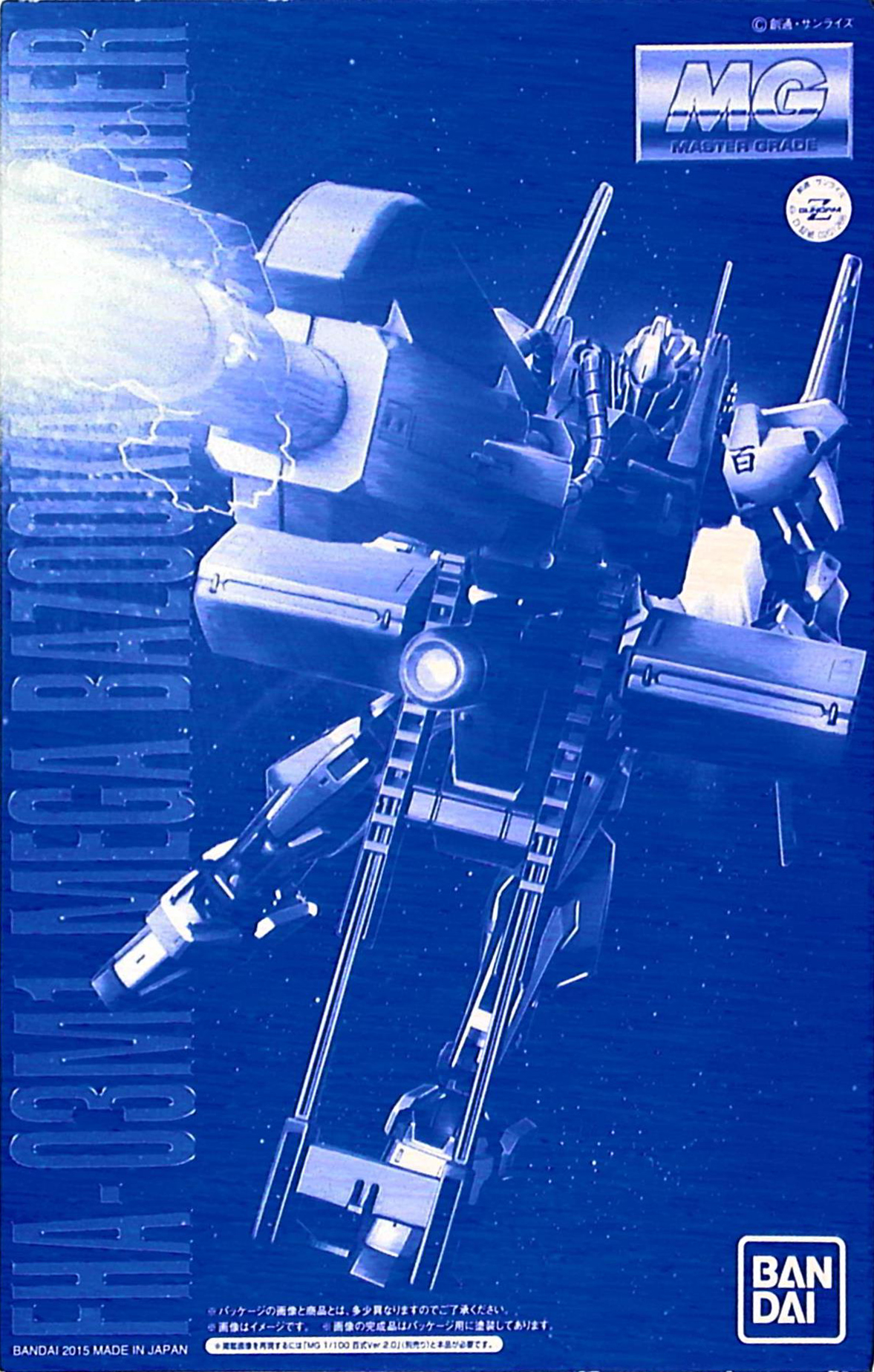 File:MG Mega Bazooka Launcher.jpg