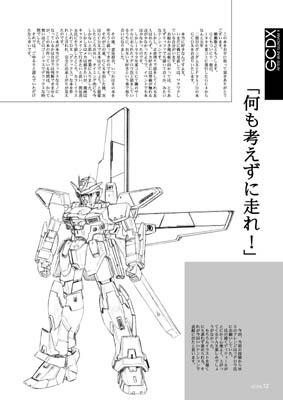 File:GCDX 01.jpg