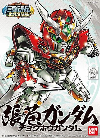 File:BB Senshi Chouhou Gundam.jpg