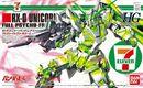 HGUC-UnicornGundam-711