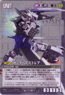 GNY-001 Gundam Astraea2