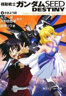 File:Mobile Suit Gundam SEED DESTINY (Novel)Vol.2.JPG