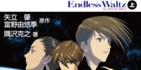 New Mobile Report Gundam Wing Endless Waltz (Novel)